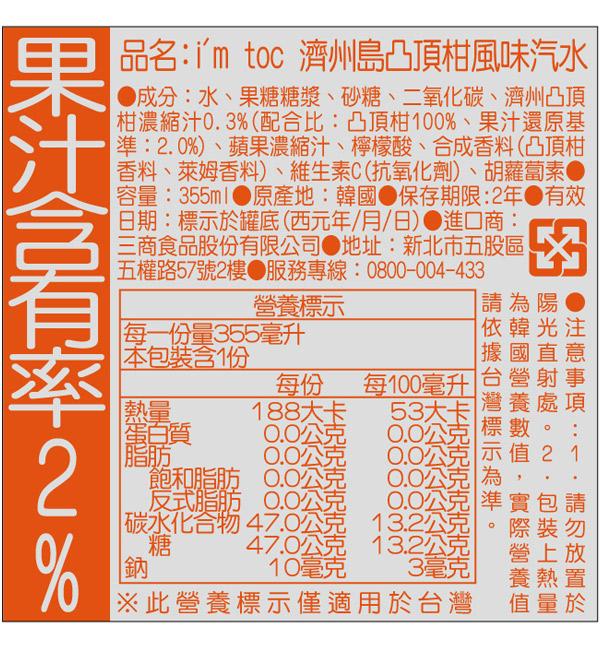 i'm toc 濟州島凸頂柑風味汽水 355ml (24入)