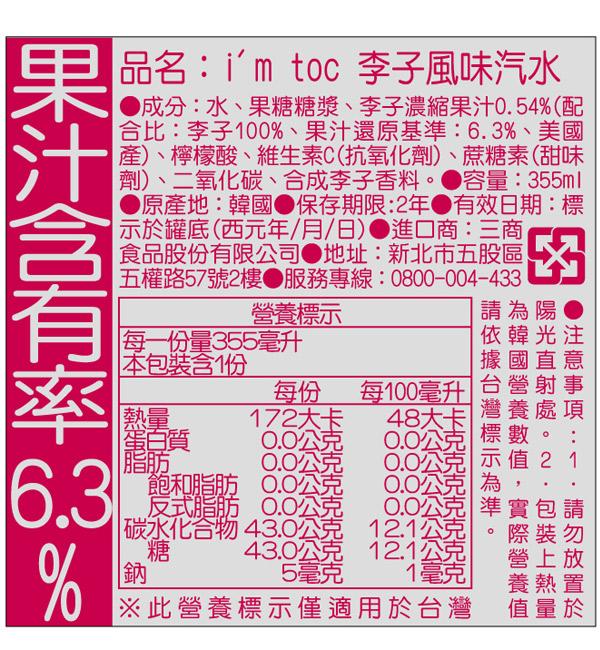 i'm toc 李子風味汽水 355ml (24入)
