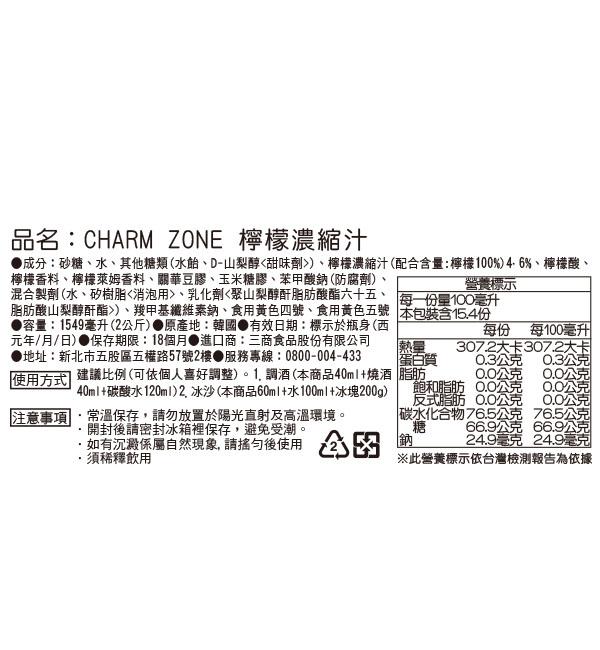 CHARM ZONE 檸檬濃縮汁 2kg
