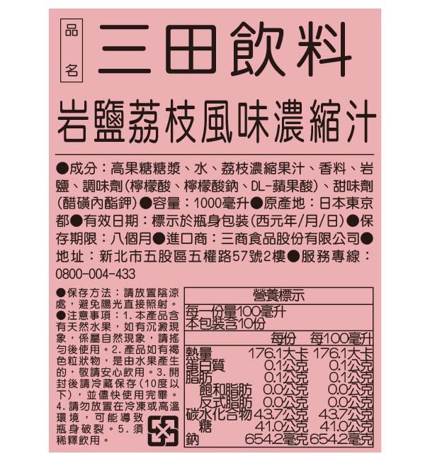 三田飲料 岩鹽荔枝濃縮汁 1000ml