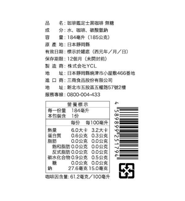 珈琲鑑定士 黑咖啡  無糖 BLACK 185g (30入)