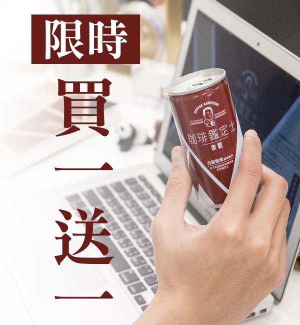 珈琲鑑定士 經典咖啡 微糖 185g (30入)
