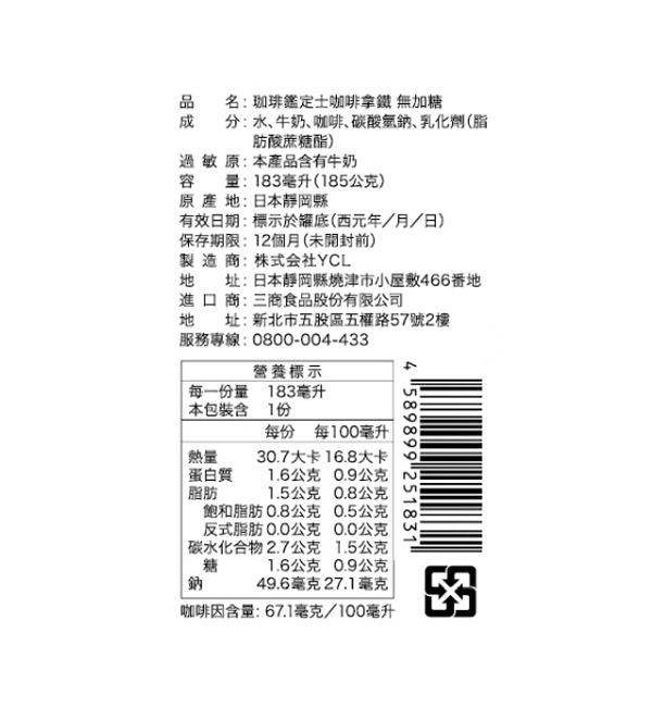 珈琲鑑定士 咖啡拿鐵 無糖 185g (30入)