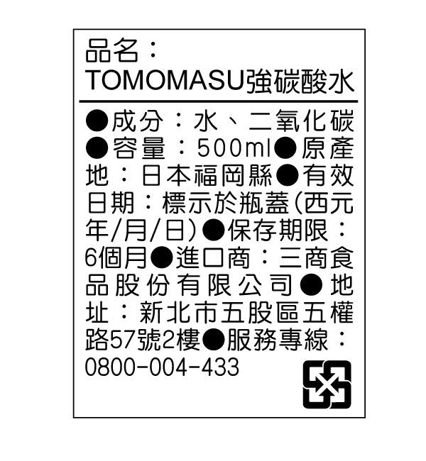 TOMOMASU強碳酸水 500ml (24入)