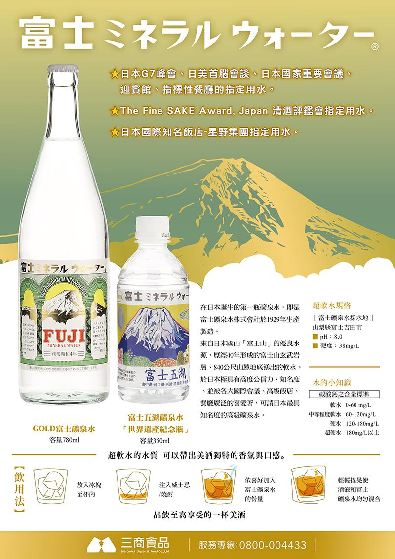 GOLD 富士礦泉水 780ml