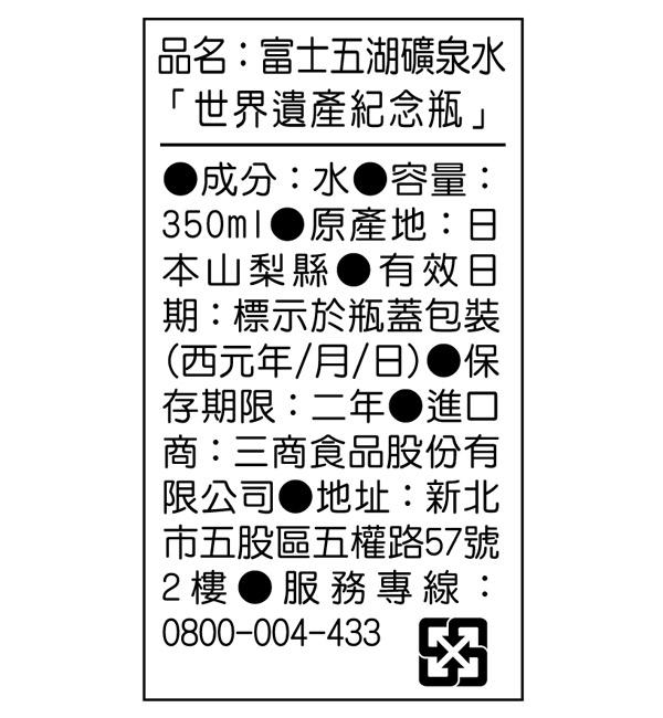 富士五湖礦泉水 「世界遺產紀念瓶」 350ml(24入)
