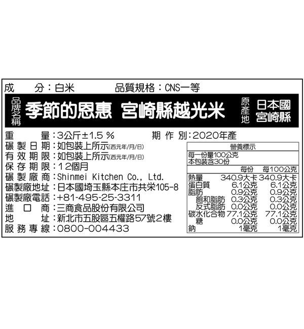 宮崎縣產越光米 3KG