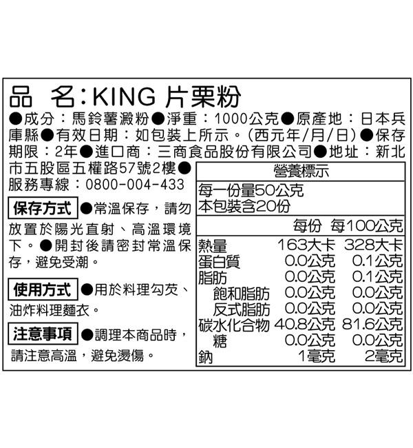 KING 片栗粉 1000g
