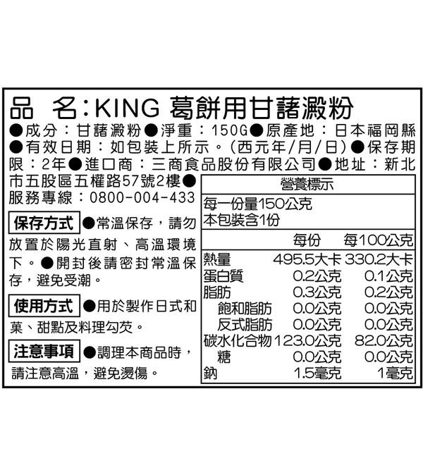 KING 葛根風味粉 150g