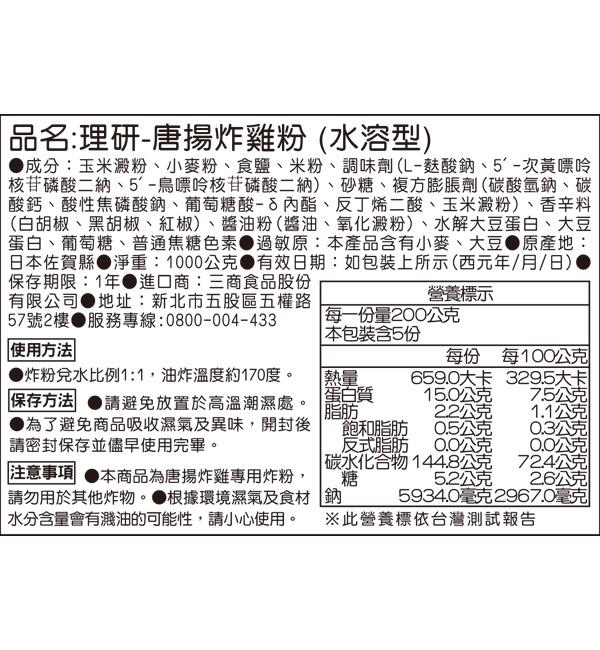 理研 唐揚炸雞粉 (水溶性) 1kg