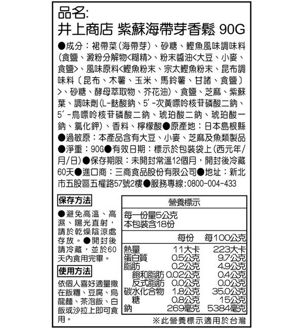 井上商店 紫蘇海帶芽香鬆 90g