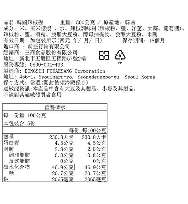 新松 韓式辣椒醬 500g