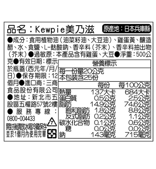 KEWPIE 美乃滋 500g