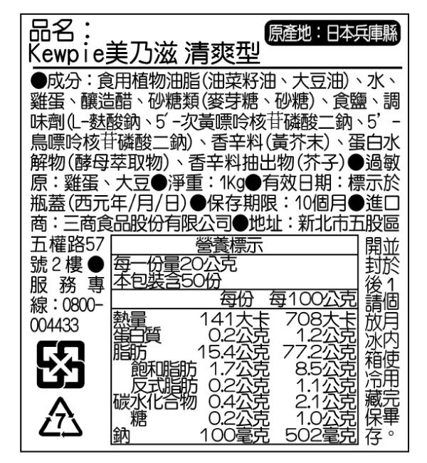 KEWPIE美乃滋 清爽型 1kg