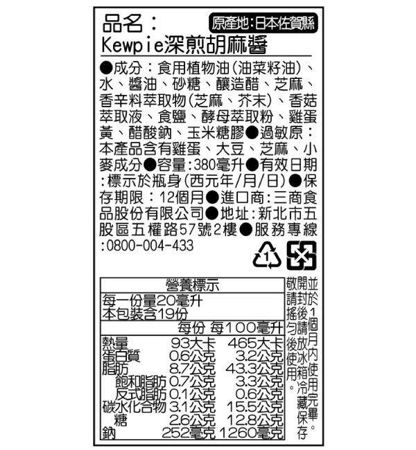 KEWPIE 深煎胡麻醬 380ml