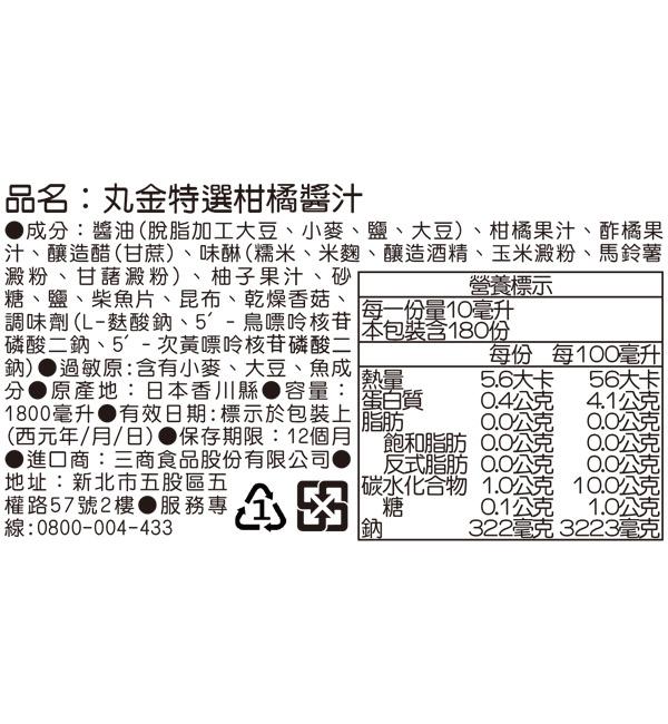 丸金 特選柑橘醬油 1800ml