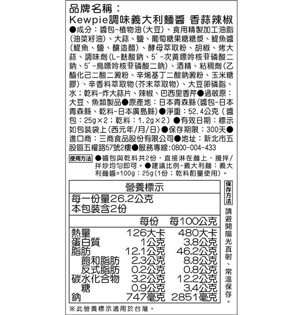 KEWPIE 調味義大利麵醬 香蒜辣椒  50g(25gx2份)