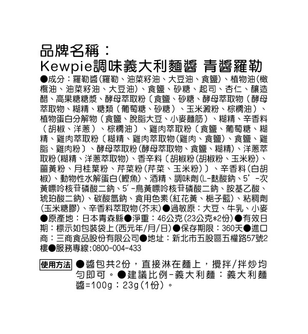 KEWPIE 調味義大利麵醬 青醬羅勒  46g(23gx2份)