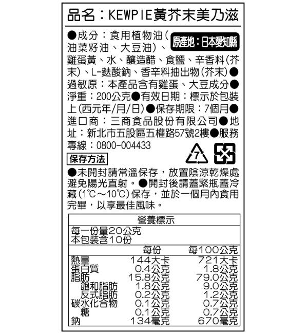 KEWPIE 黃芥末美乃滋 200g