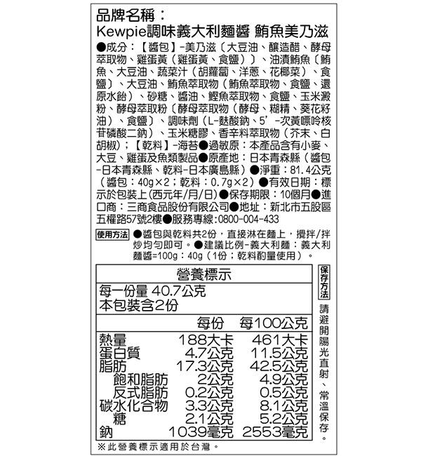 KEWPIE 調味義大利麵醬 鮪魚美乃滋 80g(40gx2份)