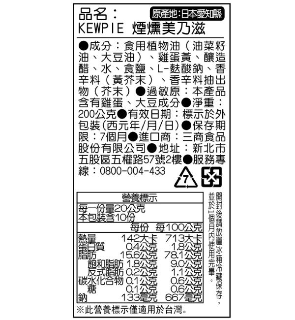 KEWPIE 煙燻美乃滋 200g