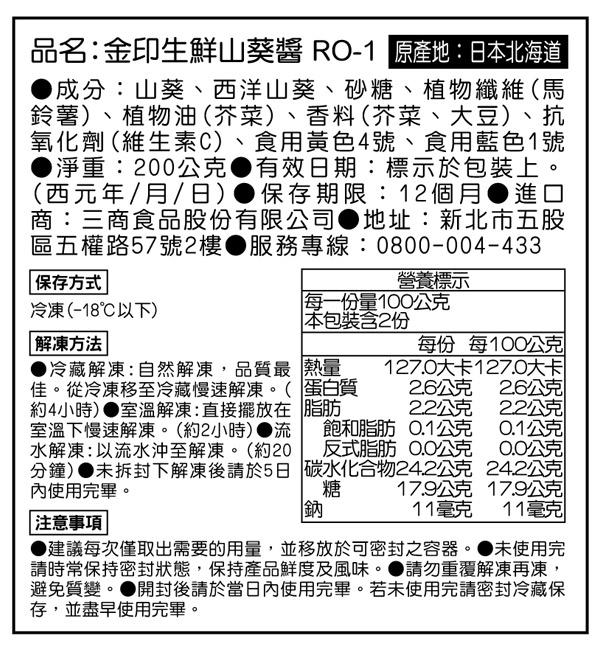 (冷凍)金印生鮮山葵醬RO-1 200g