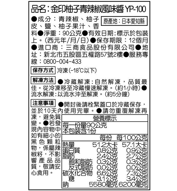 (冷凍)金印 柚子青辣椒風味醬 YP-100  90g