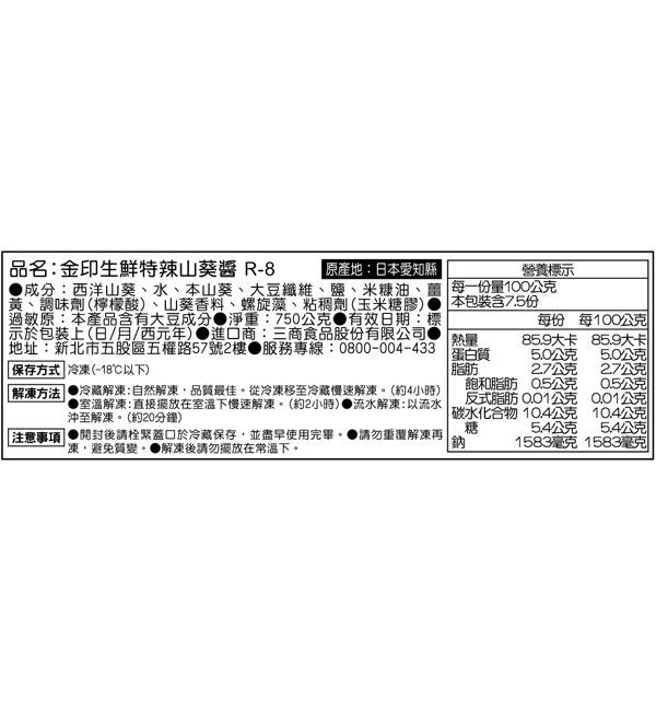 (冷凍)金印生鮮特辣山葵醬 R-8 750g
