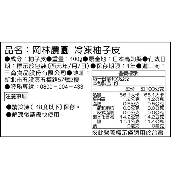 (冷凍)岡林農園 冷凍柚子皮 100g