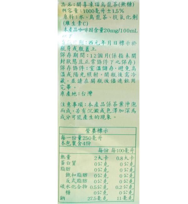 開喜烏龍茶 無糖 1000ml (12入)