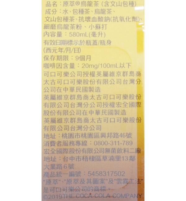 原萃日式烏龍茶 580ml (24入)