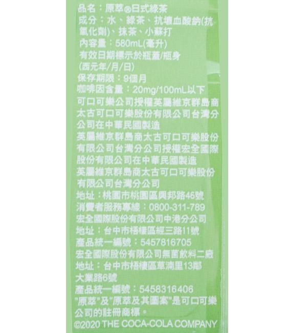 原萃日式綠茶 580ml (24入)