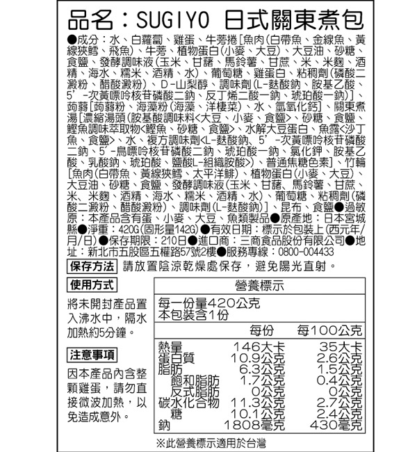SUGIYO 日式關東煮包 420g