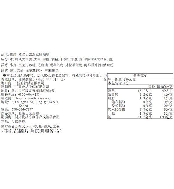 膳府 韓式大醬湯底 130g