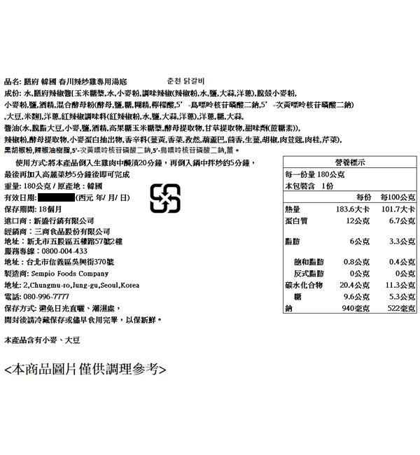膳府 韓國 春川辣炒雞風味湯底 180g