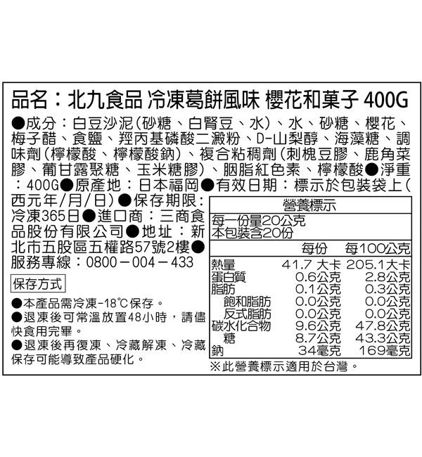 北九食品 櫻花葛餅 400g
