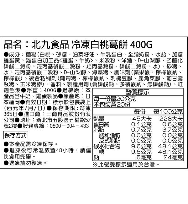 北九食品 白桃葛餅 400g
