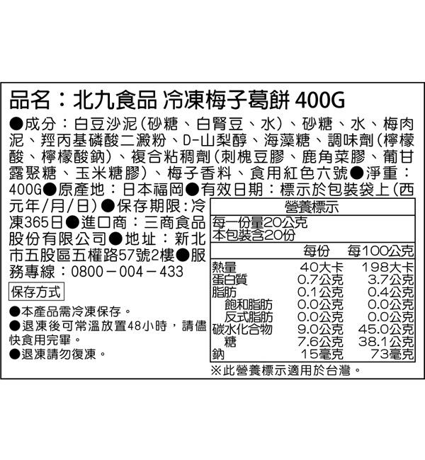 北九食品 梅子葛餅 400g