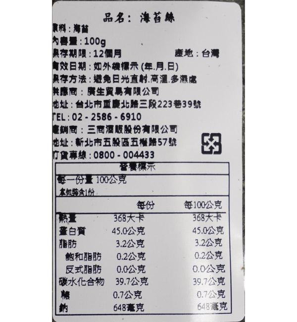 廣生 海苔絲 100g