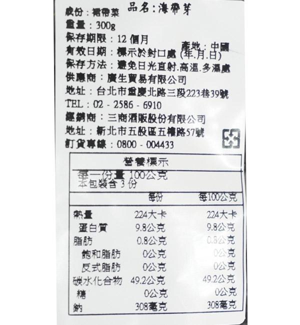 廣生 海帶芽 300g