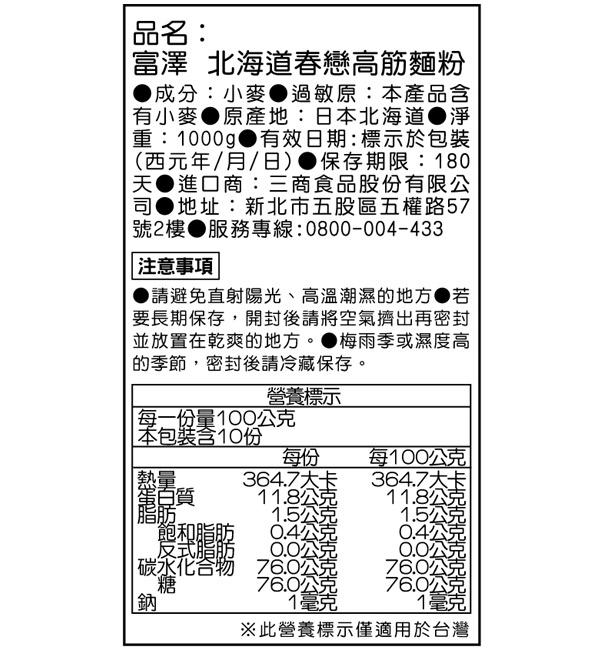 富澤 北海道春戀高筋麵粉 1kg