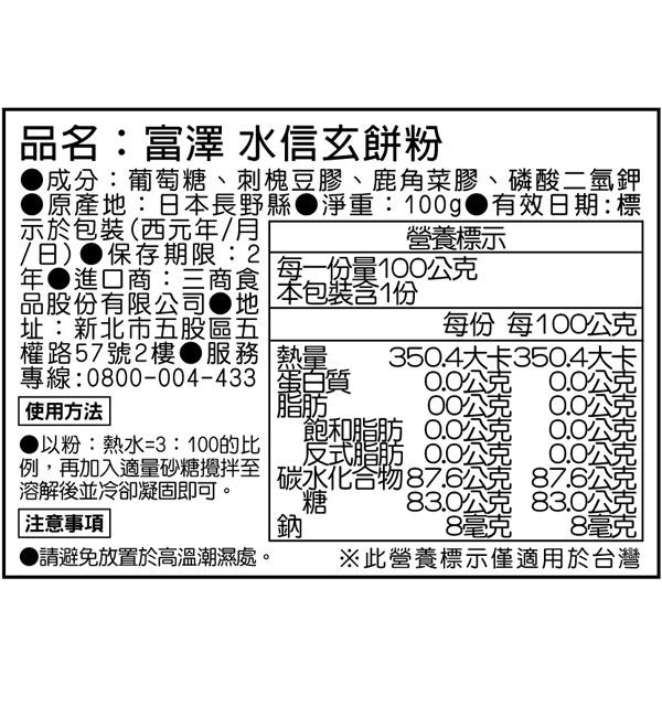 富澤商店 水信玄餅粉 100g