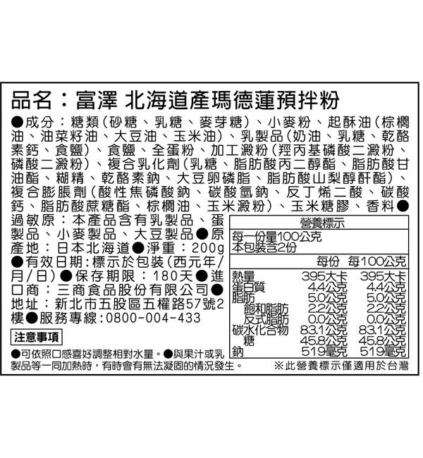 富澤 北海道產瑪德蓮預拌粉 200g