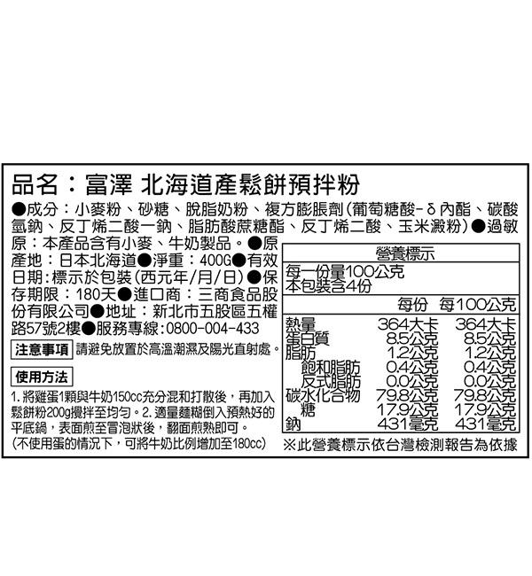 富澤商店 鬆餅‧餅乾預拌粉 400g