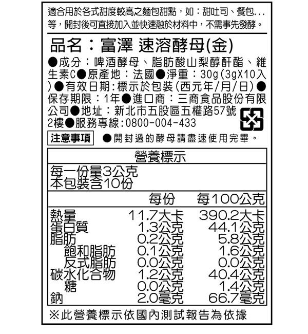 富澤商店 速溶酵母(金) 3gx10入