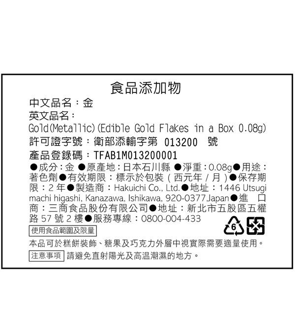 富澤商店 食用金箔 0.08g
