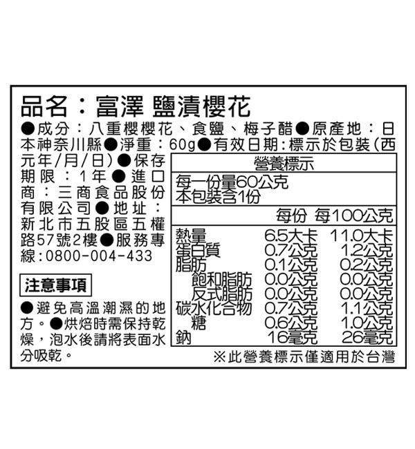 富澤商店 鹽漬櫻花 60g
