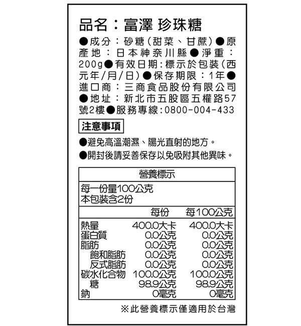 富澤商店 珍珠糖 200g
