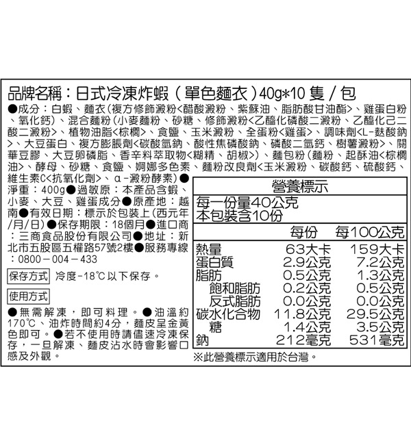 日式冷凍炸蝦(單色麵衣) 400g(10隻/包)