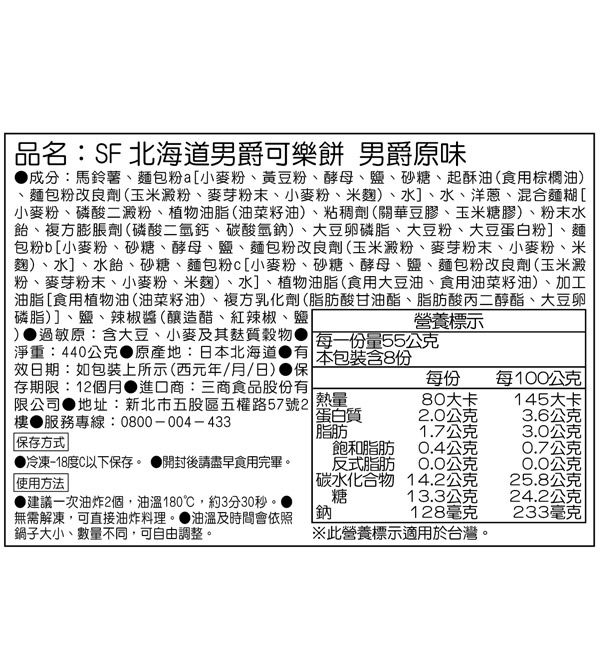SF北海道男爵可樂餅 男爵原味 440g(8入/包)